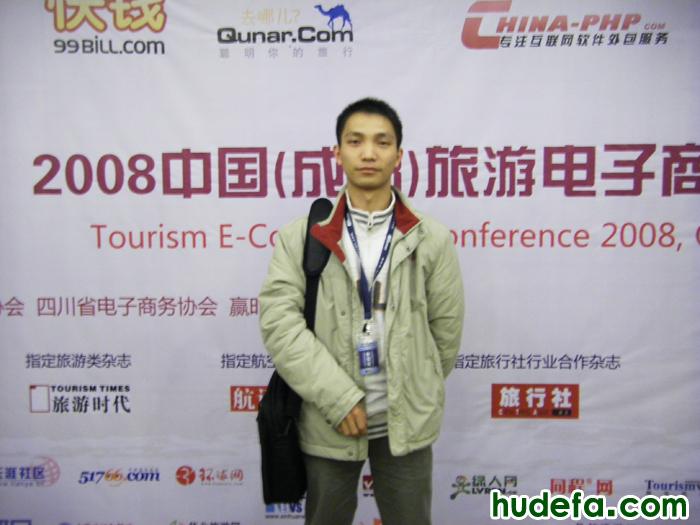 我在2008中国(成都)旅游电子商务大会