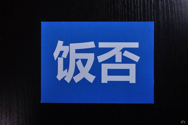 胡弧日记:看到王兴还在刷饭否,我就放心了!20171118